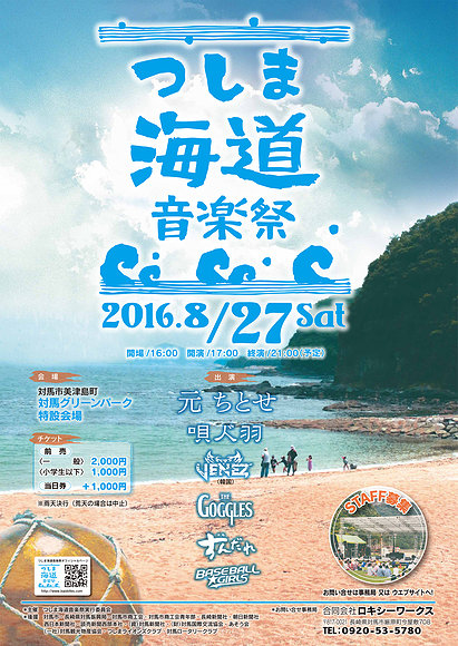 つしま海道音楽祭2016 OUT