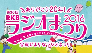 bnr_radiomatsuri